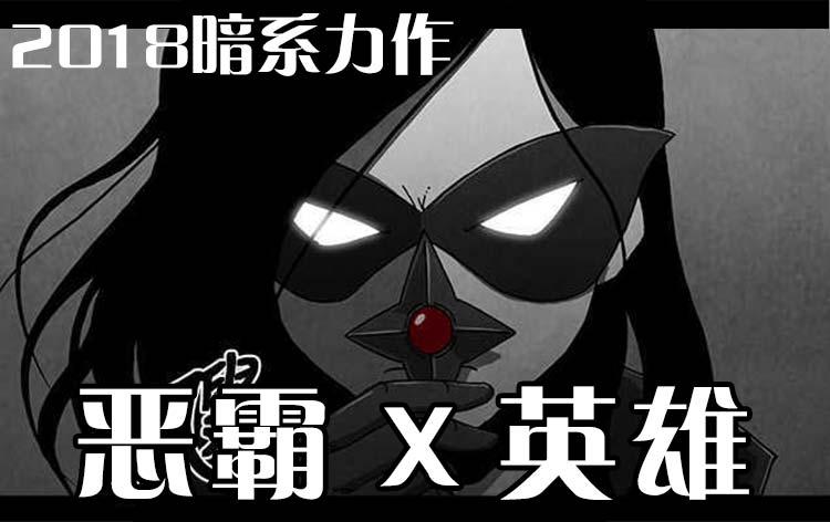 惡霸 X 英雄(完結)